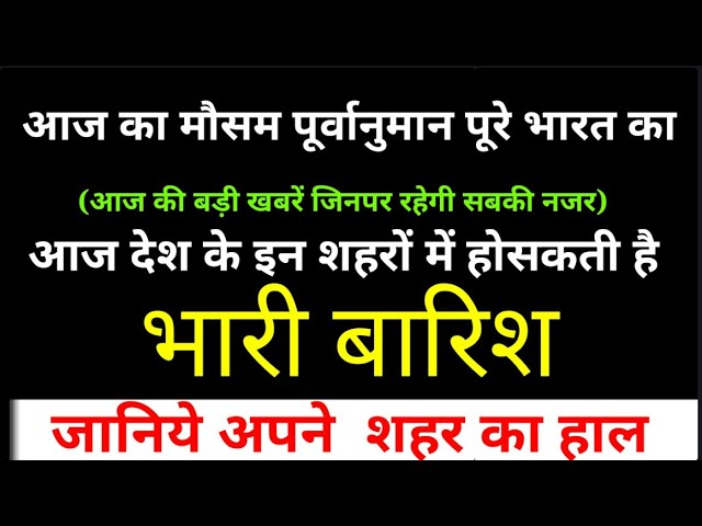 today weather report, аа аа аааёа аа ааа, today latest news in hindi ,today breaking news in hindi