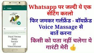 Whatsapp पर ये एक छोटी सी सेटिंग करो फिर आपके पास आपकी गर्लफ्रेंड का Voice Massage सिर्फ आपको दिखेगा