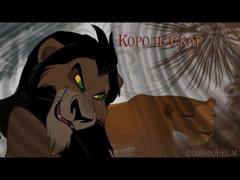Nala and Skar falling of king Skar Нала и Скар падение короля Скара