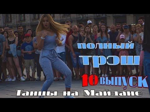танцы( уличные батлы) на Майдане Независимости.10 выпуск
