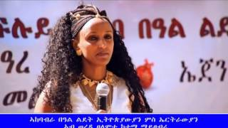 Eritreans and Ethiopians together celebrate Christmas at Maytsebri