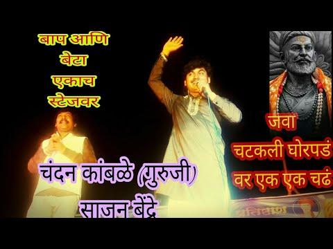 Shivaji Maharaj Song By Sajan Bendre And Chandan kamble. Live performance on stage.
