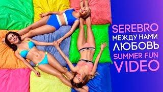 Клип Серебро - Между нами наклонность (Summer Fun Video)