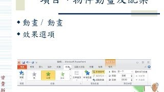 MS Powerpoint 2010 - 物件動畫