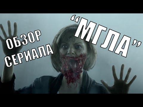 МГЛА THE MIST ОБЗОР СЕРИАЛА
