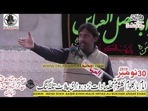 Zakir Zeeshan Aalim || Majlis 30 Nov 2019 Talagang ||