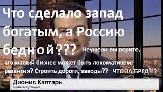 Дионис Каптарь. Что сделало запад богатым а Россию бедной!