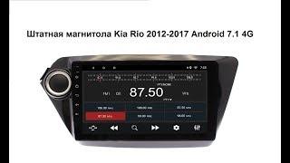 Штатная магнитола Kia Rio 2011-2017 Android 7.1 4G