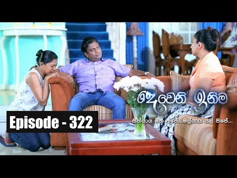 Deweni Inima | Episode 322 01st May  2018