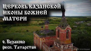 КАЗАНСКО-БОГОРОДИЦКАЯ ЦЕРКОВЬ в селе Бураково респ.Татарстан