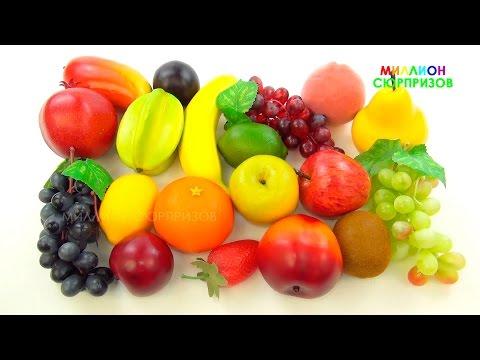 Учим фрукты и ягоды с игрушками для самых маленьких   Изучаем ФРУКТЫ и ЯГОДЫ с игрушками для детей