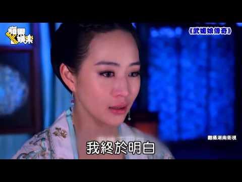 張鈞甯一秒變陰狠  《武媚娘》使壞翻紅 --蘋果日報20150303