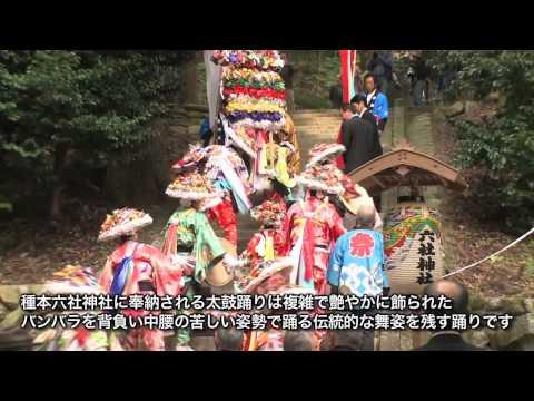 揖斐川町 ~春日の太鼓踊り~
