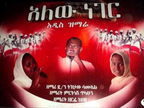 "New 2012 Zerfe Kebede song ""Tilantna Kidus Zarem Kidus Neh"" zomat"