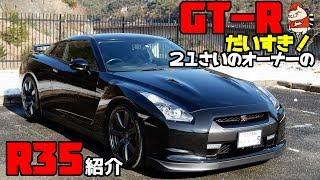 GTR35GTR R35