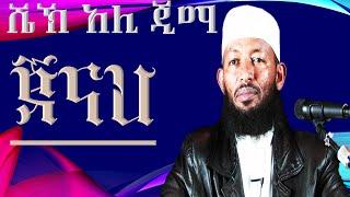 Jennah ~ Sheikh Ali Jimma