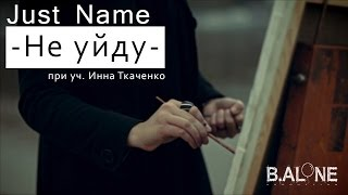 Just Name ft. Инна Ткаченко - Не уйду