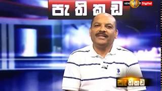Pathikada, Sirasa TV with Buddhika Wickramadara 16th of January 2019