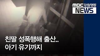 R)친딸 성폭행해 출산.. 아기 유기까지