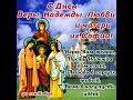 День памяти святых мучениц Веры Надежды Любови и матери их Софии mp3