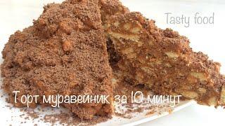 Торт Муравейник за 10 минут! Простой и Вкусный Рецепт