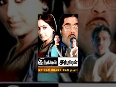 Indiran Chandiran (English subtitles) - Comedy Tamil Full Movie - Kamal Haasan & Vijaya Shanti