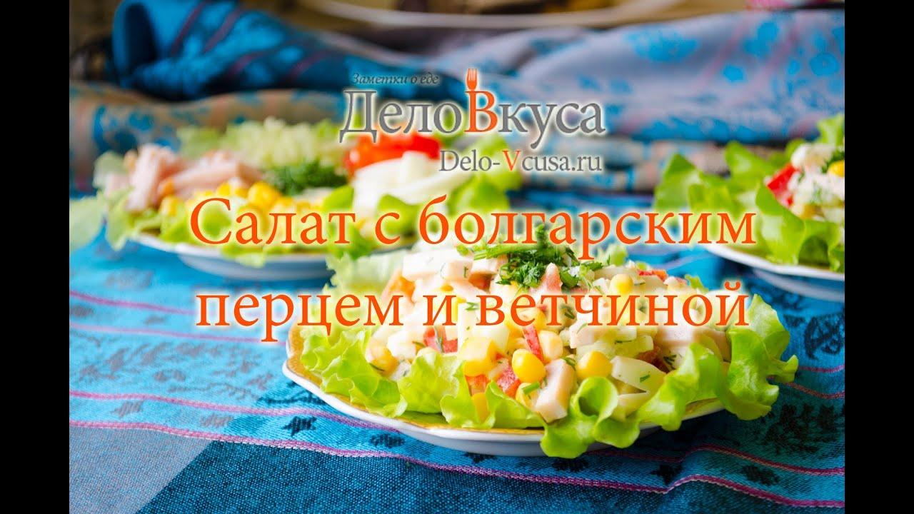 простой рецепт салата с перцем болгарским перцем