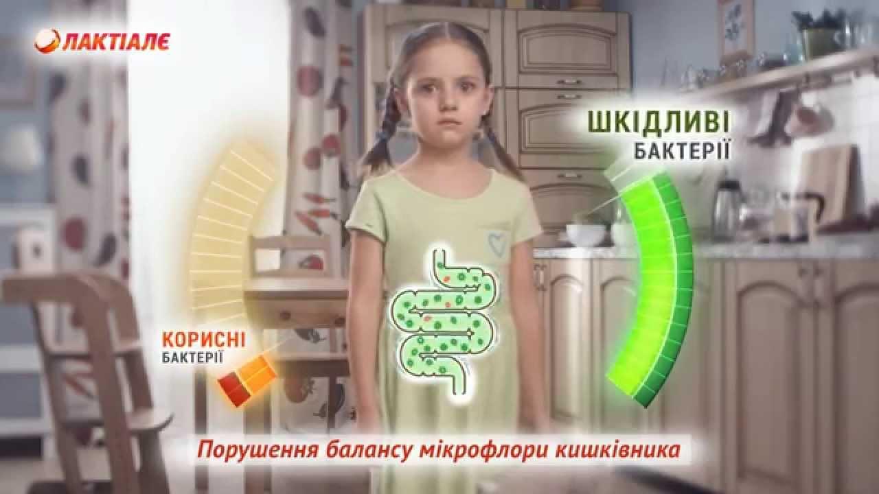 ЛАКТИАЛЕ цена, наличие в аптеках Днепропетровска