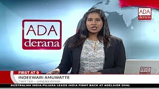 Ada Derana First At 9.00 - English News 06.11.2018