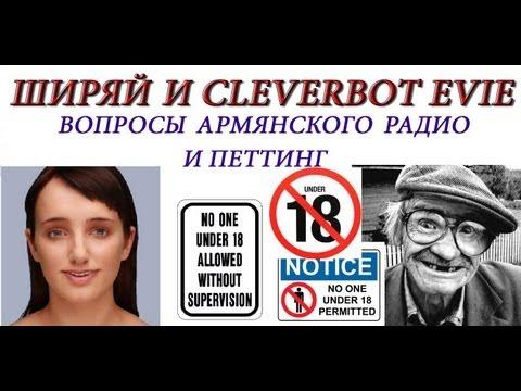 Ширяй и Cleverbot Evie - Вопросы Армянского Радио и Петтинг
