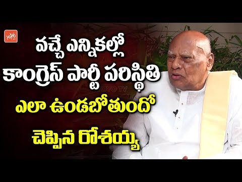 Konijeti Rosaiah about Congress Party Situation in Andhra Pradesh for 2019 Elections | YOYO TV