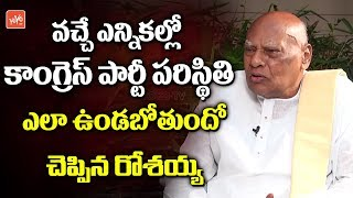 Konijeti Rosaiah about Congress Party Situation in Andhra Pradesh for 2019 Elections