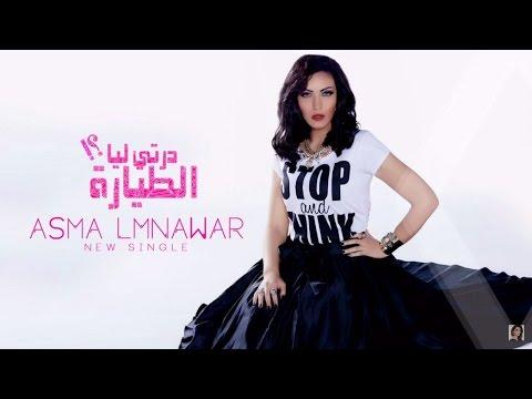 Asma Lmnawar - Derti Liya Tayara (EXCLUSIVE Lyric Clip) | (أسما لمنور - درتي ليا الطيارة (حصرياً