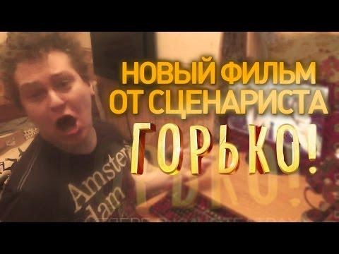 """Новый фильм от сценариста """"Горько"""""""