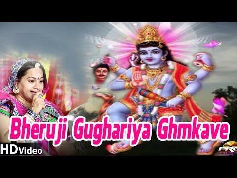 Aasha Vaishnav Live | Bheruji Gughariya Ghamkave | Bheruji Bhajan 2014 video