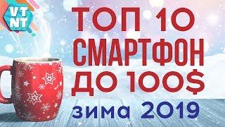 ТОП 10 Смартфонов до $100 начало 2019