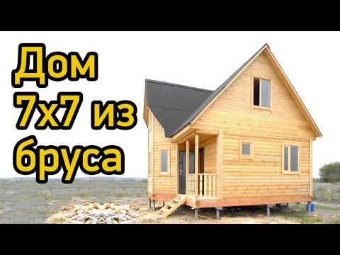 Дом из бруса 7 на 7 под ключ с эркером и санузлом — Проект с тремя  спальнями и террасой