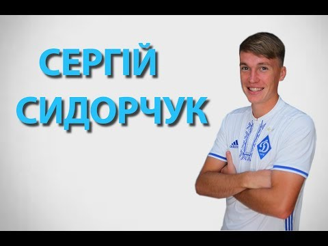 Футбольний на голову. Сергій Сидорчук