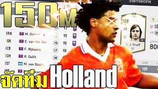 จัดทีม Holland งบ 150ล้าน สุดจัดปลัดบอก!! [FIFA Online 4]
