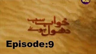 Khuwab Sab Dhool Huwe Episode 9   Full Episode in HD   Drama  PTV Home