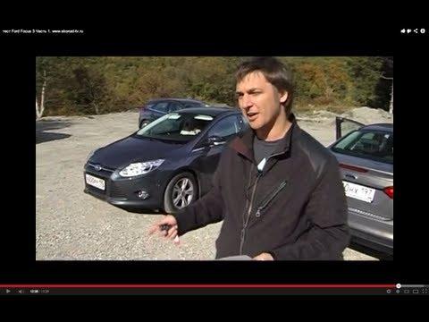 Автопробег Геленджик-Лазаревское на Ford Focus 3  Часть 1