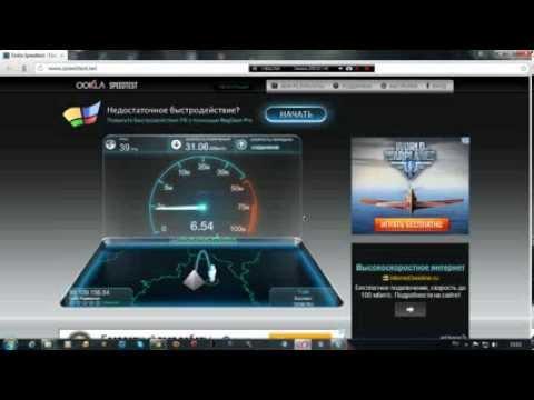 как увеличить скорость интернета  240p