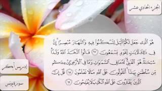 سورة يونس كاملة بصوت الشيخ إدريس أبكر