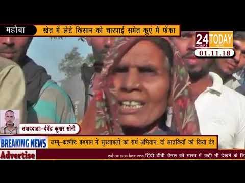24hrstoday Breaking News :- खेत में लेटे किसान को चारपाई समेत कुएं में फेकाReport by Devendra Soni