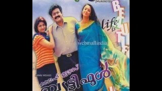 Beautiful - Life Is Beautiful 2000 | Full Length Malayalam Movie | Mohanlal, Samyuktha Varma