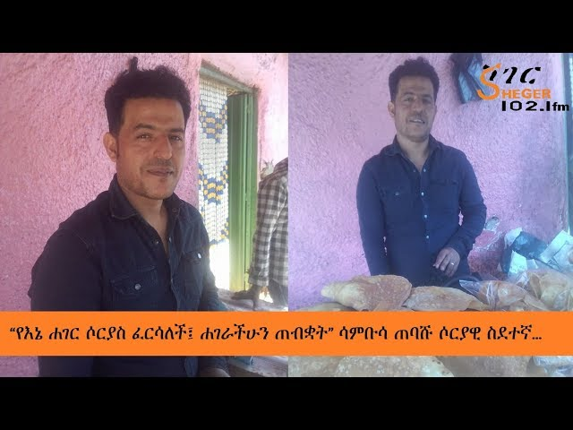 Sheger LiyuWere -Interview With Syrian Refuge In Addis Abeba, Ethiopia