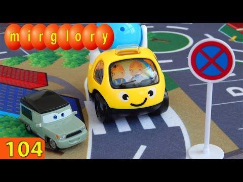 Машинки мультфильм - Город машинок 104 серия: Учим Дорожные знаки. Развивающие Мультики mirglory