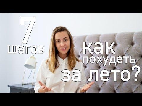 КАК ПОХУДЕТЬ ЗА ЛЕТО? 7 шагов + задания