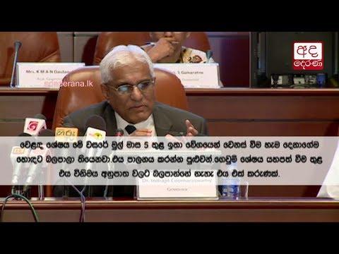 cb governor explains|eng