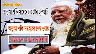 আল্লামা শফীর শেষ ওয়াজ || নাস্তিকদের কঠোর হুশিয়ারী || Bangla new waz mahfil by allama shofi.